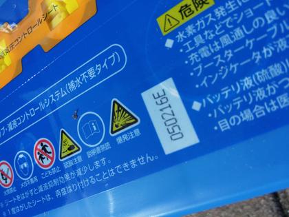 battery_change01.jpg