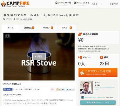 RSR_campfire.jpg
