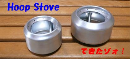 hoop_stove_SLs.jpg
